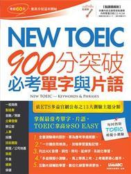 New TOEIC 900 分突破必考單字與片語-cover