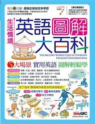生活情境英語圖解大百科(數位版)-cover