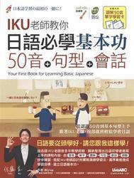 日語必學基本功五十音 + 句型 + 會話-cover