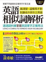 英語相似詞解析:通過語料庫掌握英語單字正確用法-cover