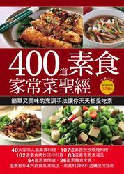 400 道素食家常菜聖經