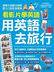看影片學英語用英語去旅行