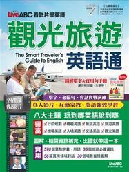 觀光旅遊英語通 (點讀擴編版)-cover