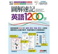 圖解速記英語1200字 (全新增修)-cover