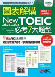 圖表解構 New TOEIC 必考7大題型-cover
