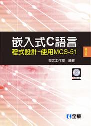 嵌入式 C 語言程式設計-使用 MCS-51, 4/e(附範例光碟)-cover