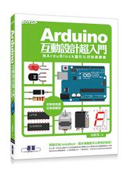 Arduino 互動設計超入門:用 ArduBlock 圖形化控制真簡單 (附原廠授權之 ArduBlock 軟體、相關工具與全書專案範例)-cover