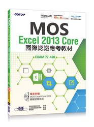 MOS Excel 2013 Core 國際認證應考教材(官方授權教材/附贈模擬認證系統)-cover