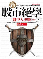 新股市絕學(5)盤中大決戰(下冊)-cover