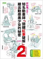 絕對會上手!知名動畫師「關鍵紅筆破解」繪出動感美少女的祕密(2)表現力晉級篇-cover