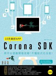 10 天做好 APP【實作進化版】:Corona SDK 跨平台遊戲開發攻略,不懂程式也沒差!-cover