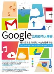 Google 活用技巧大解密-絕對能派上用場的 Google 超級攻略-cover