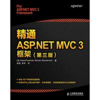 精通 ASP.NET MVC 3 框架(第3版)(Pro Asp.Net Mvc 3 Framework, 3rd Edition)