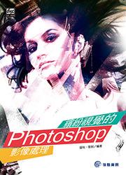 繽紛視覺的 Photoshop 影像處理 (Photoshop 炫麗影像處理大進擊)-cover