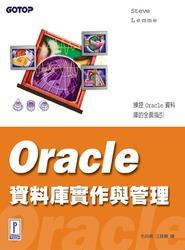 Oracle 資料庫實作與管理-cover