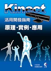 Kinect 活用開發指南─原理 X 實例 X 應用(Kinect 應用開發實戰-未來世界的人機介面)-cover