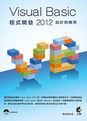 Visual Basic 2012 程式開發設計與應用 (完整學習 Visual Basic 2012)-cover