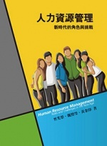 人力資源管理:新時代的角色與挑戰, 5/e-cover
