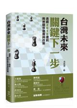 台灣未來關鍵下一步:透視 2016 選前兩岸關係發展與政策-cover
