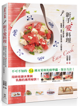 EASY COOK 新手愛料理:30種常見水果和 24 種美味乳酪從購買、清洗、料理到烹調一次就學會!-cover