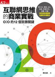 互聯網思維的商業實戰:O2O 的12個致勝關鍵,看小米、微信、QQ、百度、阿里巴巴、淘寶、天貓如何成為電商與社群的市場霸主-cover