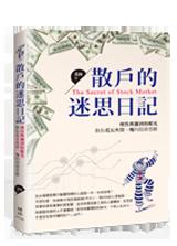 散戶的迷思日記:理性與獨到的眼光,教你花五角買一塊的投資思維-cover