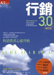 行銷 3.0:與消費者心靈共鳴 (增訂版)-cover