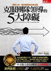 克服團隊領導的5大障礙:洞悉人性、解決衝突的白金法則 (白金暢銷版)-cover