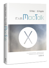 玩 Mac、話 Apple:IT人的 MacTalk-cover