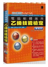 電腦軟體應用乙級技能檢定學術科 ( 2014最新版 )-cover
