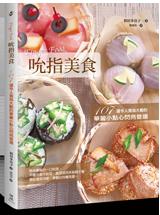 Finger Food 吮指美食:107道令人食指大動的華麗小點心閃亮登場-cover