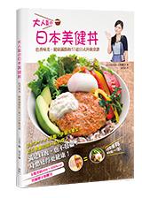 大人氣的日本美健丼:色香味美、健康滿點的 53 道日式丼飯食譜-cover