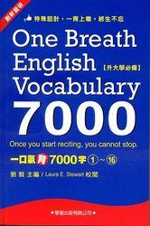 一口氣背7000字 (1)~(16)-cover