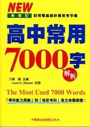 高中常用7000字解析 (2014新修訂)-cover