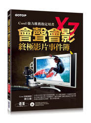 會聲會影 X7 終極影片事件簿(附完整範例檔及教學影片光碟)-cover