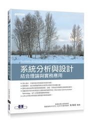 系統分析與設計─結合理論與實務應用-cover