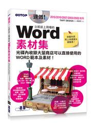 速效!立即派上用場的 Word 素材集 (Word 2013/2010/2007/2003/2002 適用)-cover