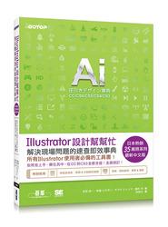 Illustrator 設計幫幫忙─解決現場問題的速查即效事典(CC/CS6/CS5/CS4/CS3)-cover