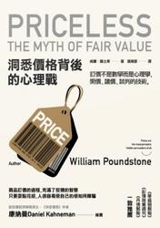 洞悉價格背後的心理戰:訂價不是數學而是心理學,開價、議價、談判的技術(Priceless: The Myth of Fair Value)-cover
