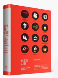 創意的企圖:全球知名商品背後的絕讚點子-cover