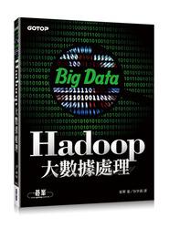Hadoop 大數據處理-cover