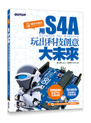 用 S4A(Scratch for Arduino) 玩出科技創意大未來(附10大動手玩影音教學教室/全書範例)-cover
