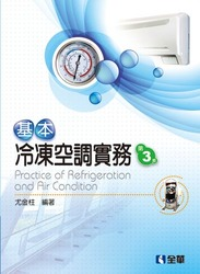 基本冷凍空調實務, 3/e-cover