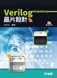 Verilog 晶片設計, 3/e-cover