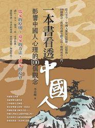 一本書看透中國人─影響中國人心理的 100 個觀念-cover