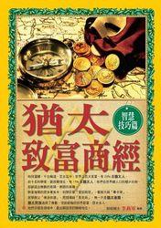 猶太致富商經(智慧技巧篇)-cover