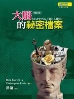 大腦的祕密檔案 (增訂版)-cover