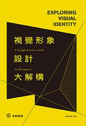 視覺形象設計大解構(企業整體形象標示設計大解析)-cover