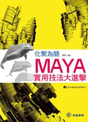 化繁為簡:MAYA 實用技法大進擊 (Maya 專業建模技法實務解析)-cover