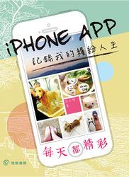 每天都精彩:iPhone APP 記錄我的繽紛人生 ( iPhone 攝影趣‧玩樂 APP )-cover